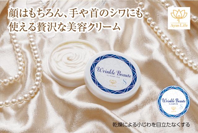 顔はもちろん、手や首のシワにも使える贅沢な美容クリーム!