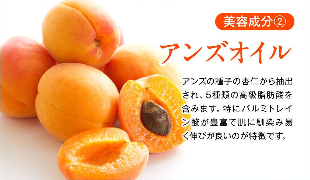 アンズの種子の杏仁から抽出されたアンズオイルを配合