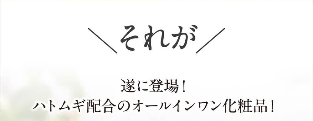 ハトムギ配合のオールインワン化粧品