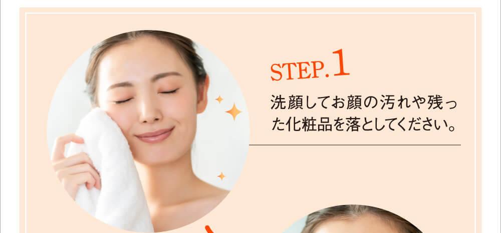 洗顔してお顔の汚れや残った化粧品を落としてください