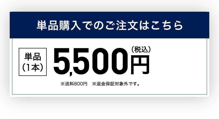 単品購入でのご注文はこちら 単品(1本) 5,500円(税込) ※送料800円 ※返金保証対象外です。