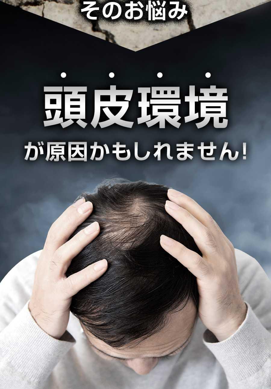そのお悩み 頭皮環境 が原因かもしれません!