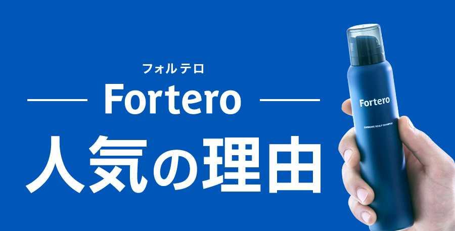 フォルテロ Fortero 人気の理由
