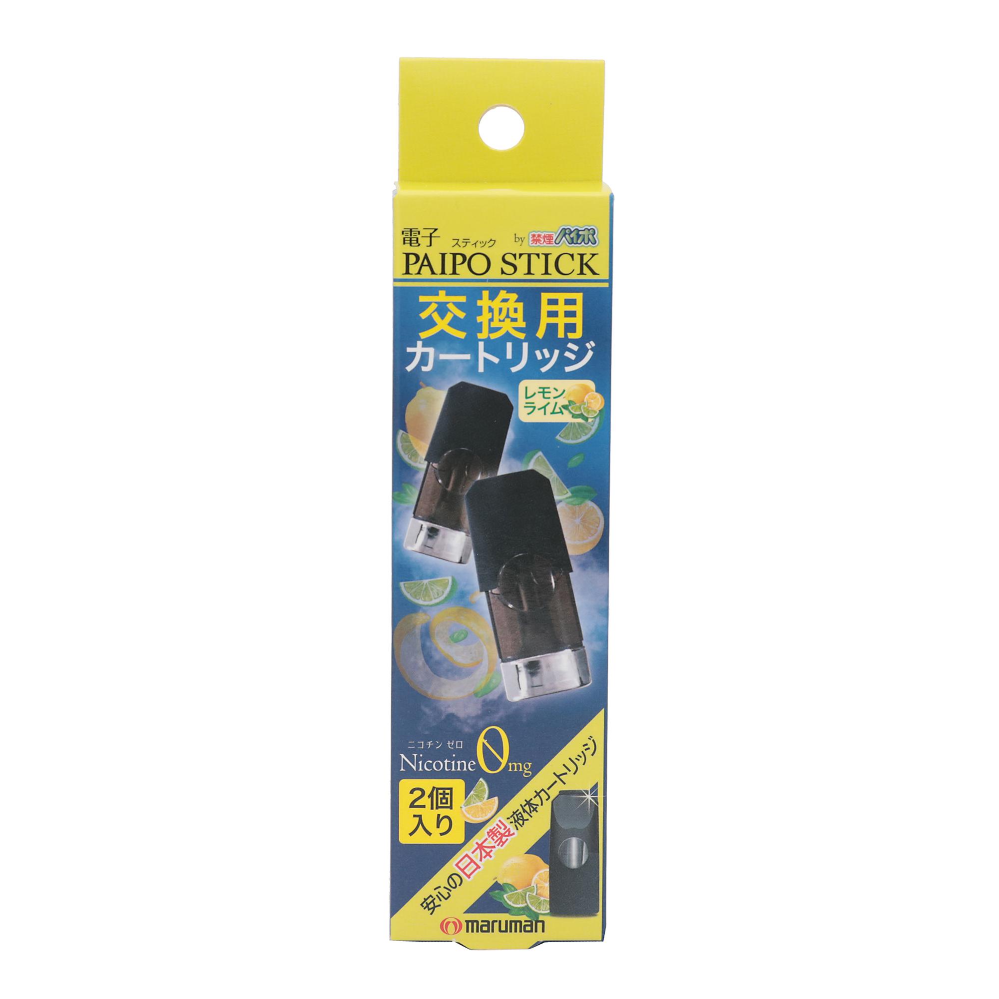 電子PAIPO STICK 替えカートリッジ2個入【レモンライム】