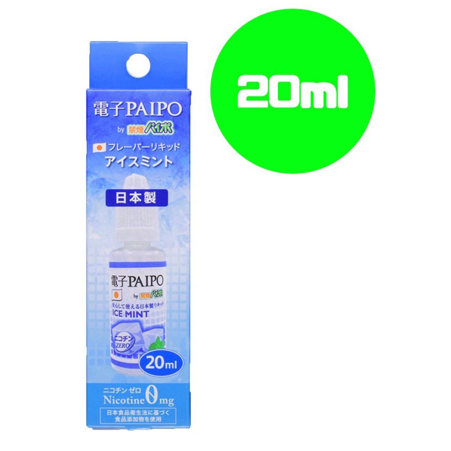 【在庫限り】 電子パイポ専用フレーバーリキッド【アイスミント】徳用20ml