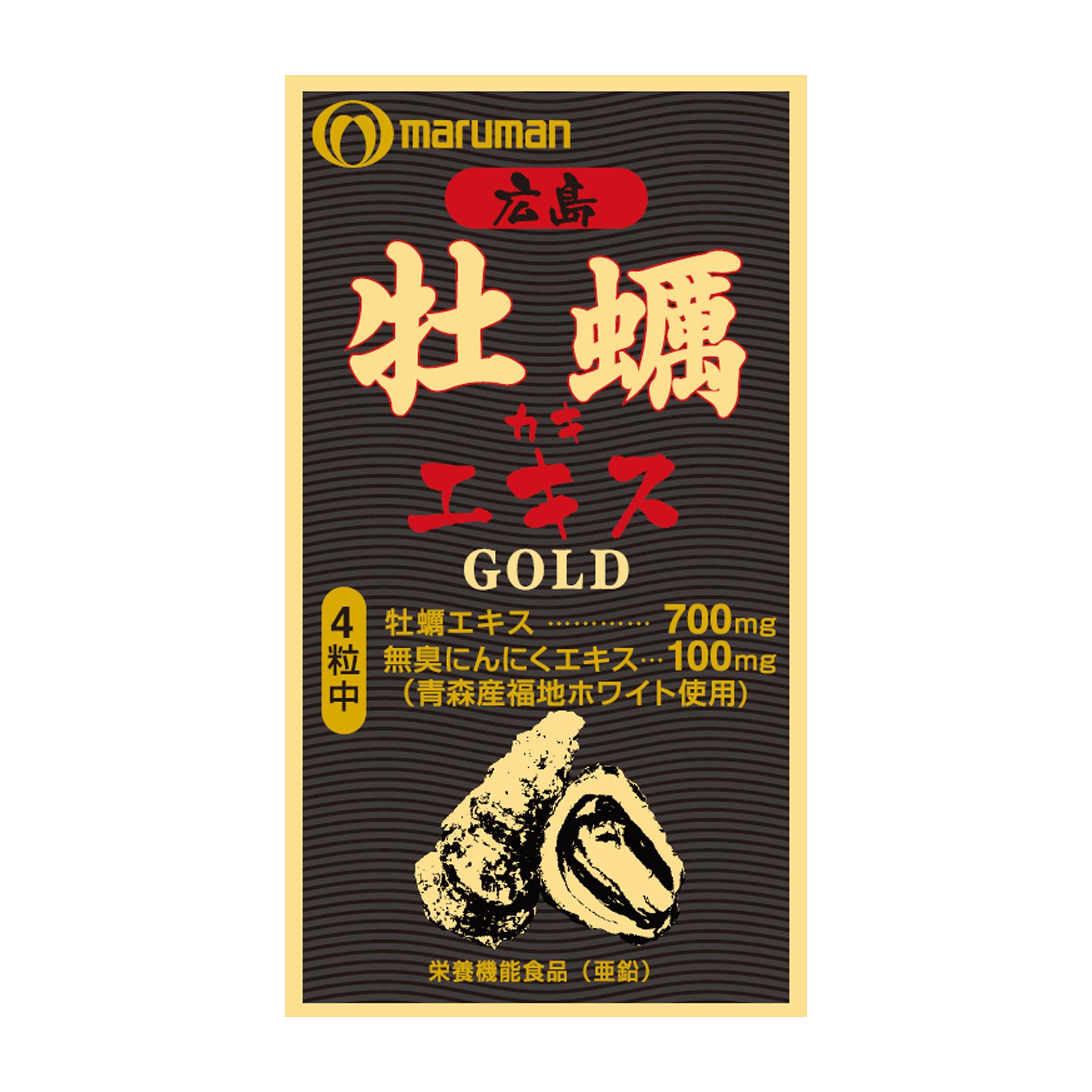 【定期購入】【広島産 牡蠣エキスGOLD】海のミルク牡蠣エキス