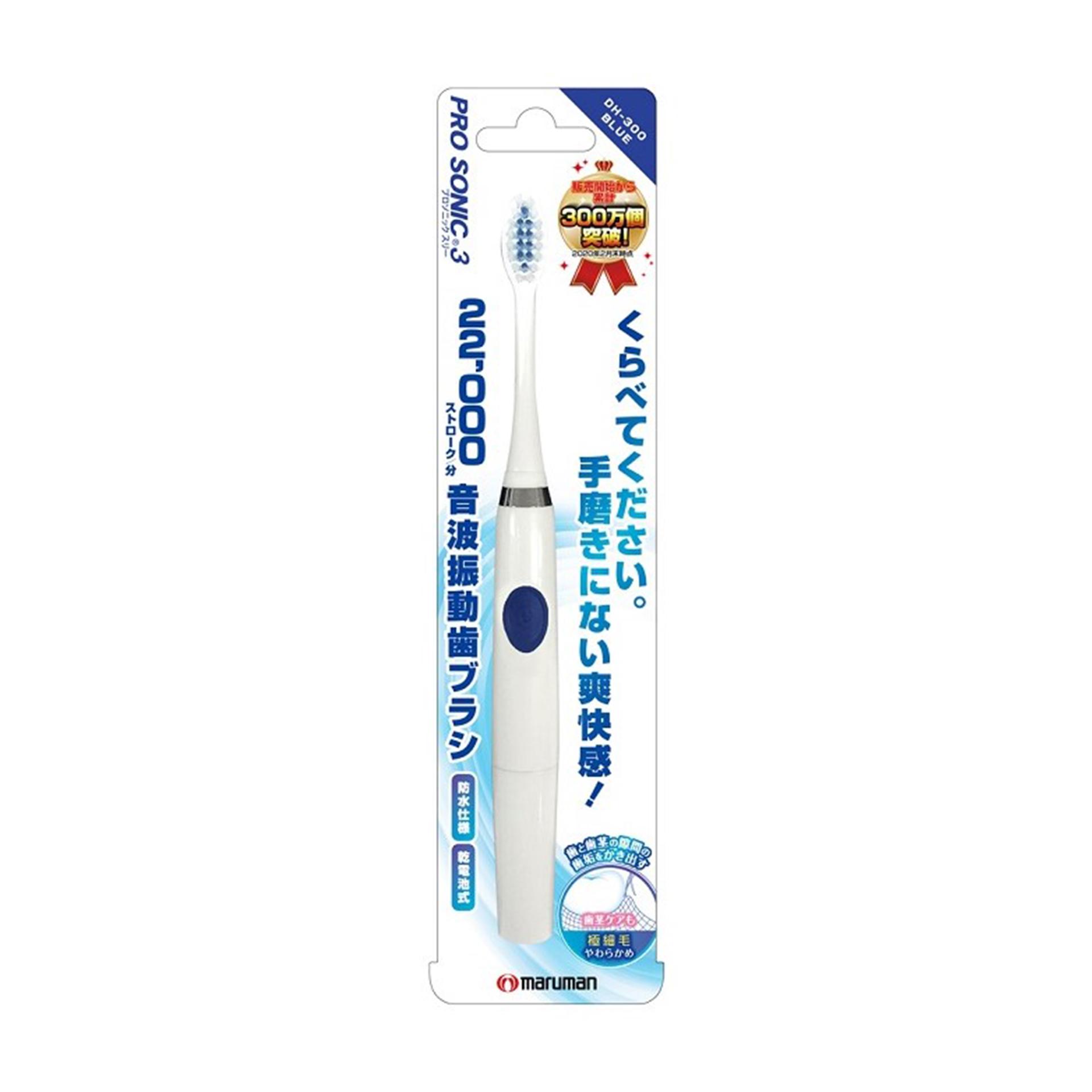 音波振動歯ブラシ【プロソニック3】《ブルー》 品番:DH300BL