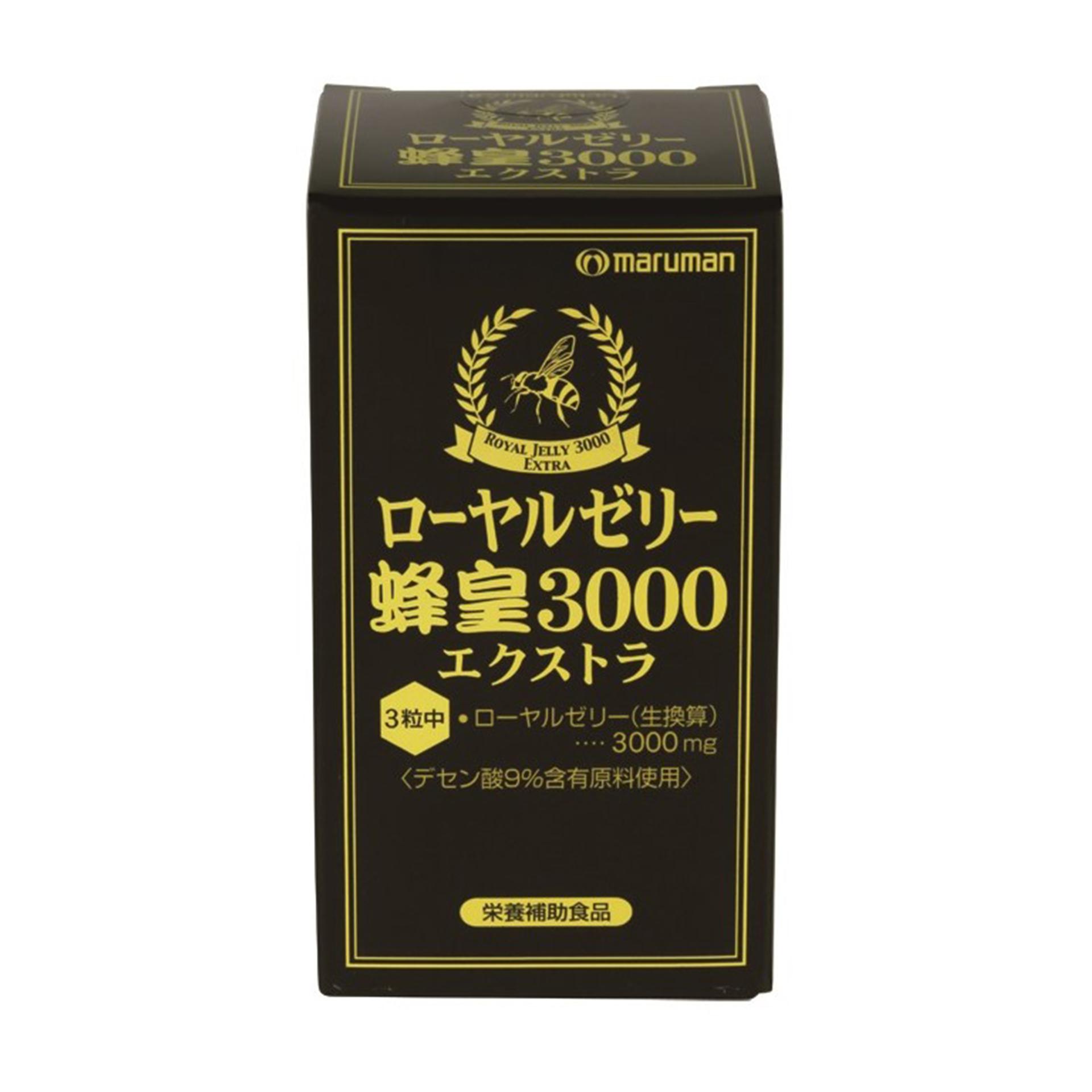 【定期購入】【ローヤルゼリー蜂皇3000エクストラ】 ローヤルゼリー3,000㎎