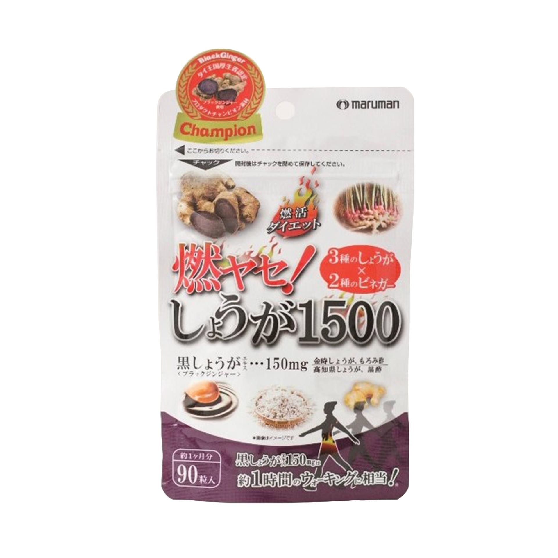 【定期購入】燃ヤセ!しょうが1500<ブラックジンジャー配合>