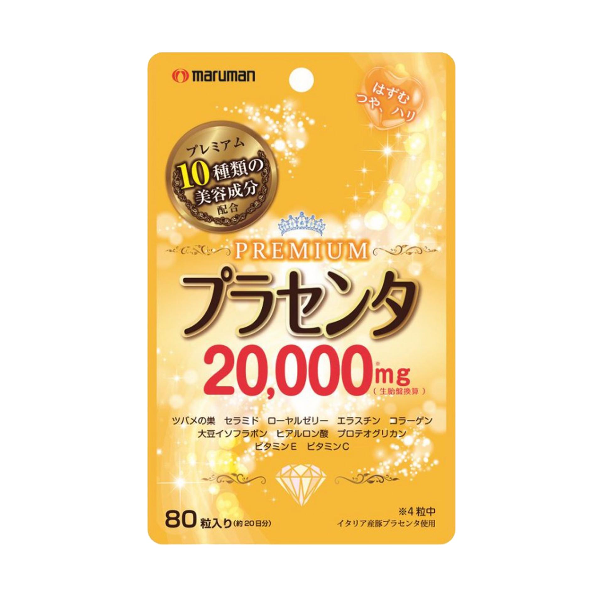 【定期購入】プラセンタ20000プレミアム【1日4粒目安、80粒入り】