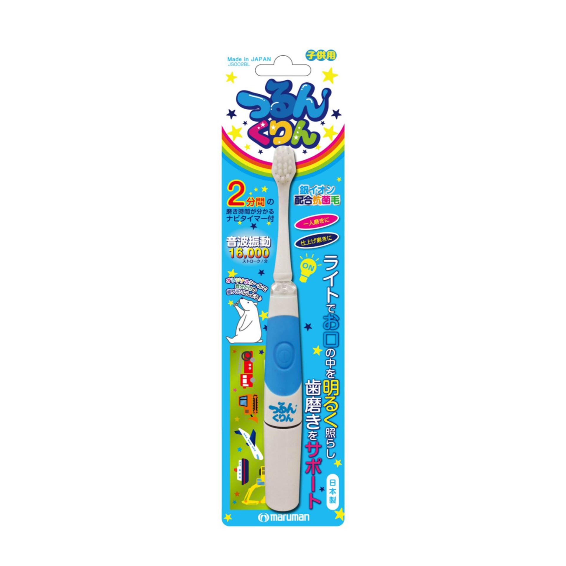 日本製子供向け音波振動歯ブラシ【つるんくりんブルー】 品番:JS002BL