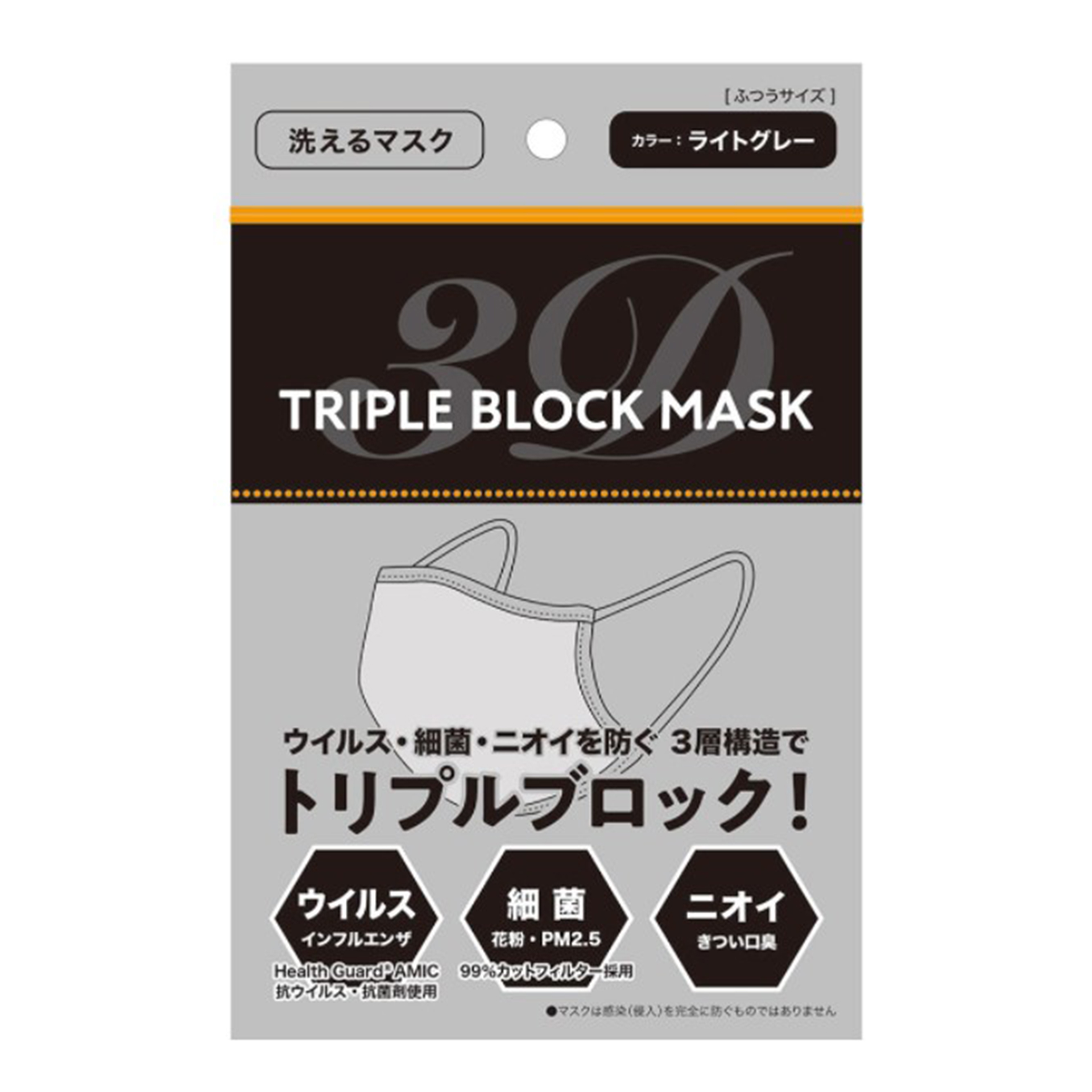 トリプルブロックマスクGR (ライトグレー) 高性能布マスク