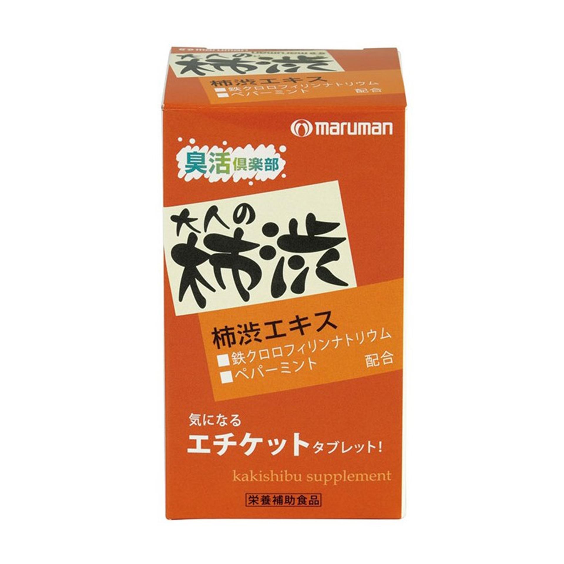 【柿渋サプリ】 大人のエチケットサプリ