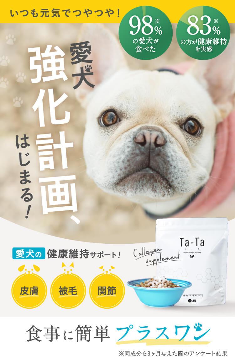 犬用コラーゲンサプリTa-Ta 皮膚、被毛、関節の健康維持に