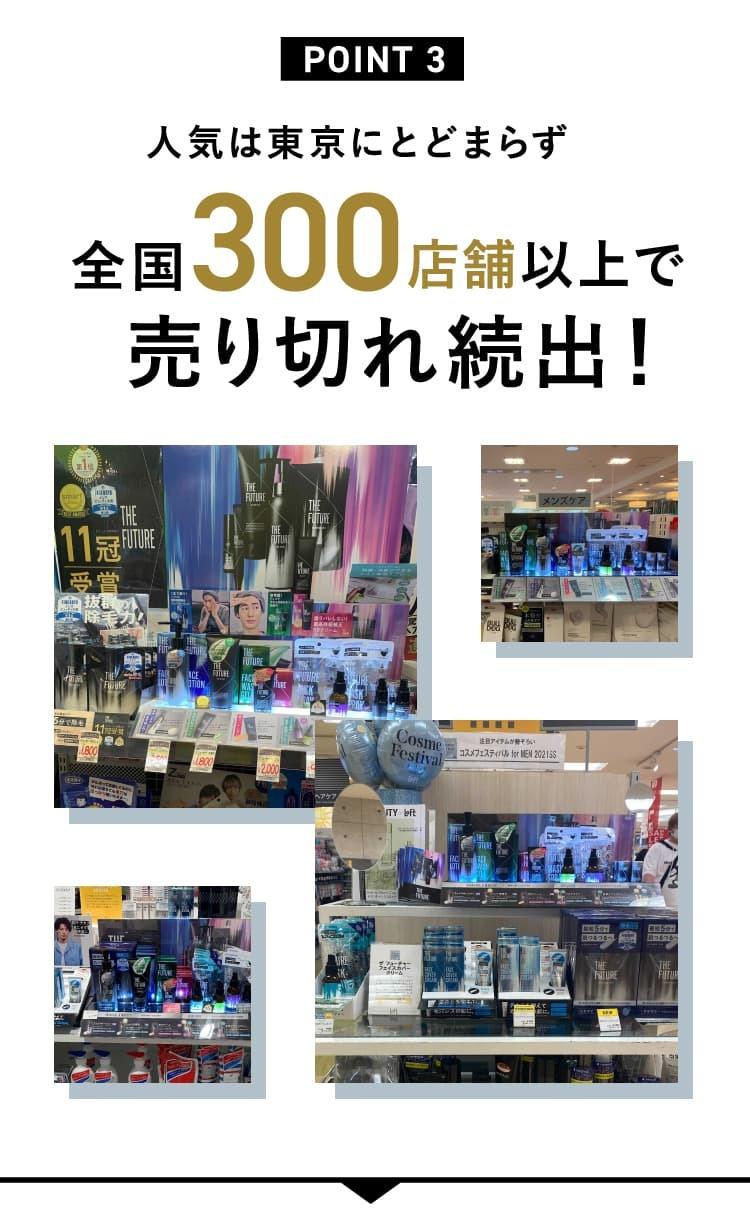 LOFT,東急ハンズをはじめ全国300店舗以上で売り切れ続出