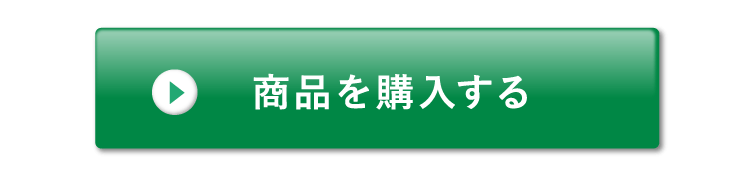 オファーボタン