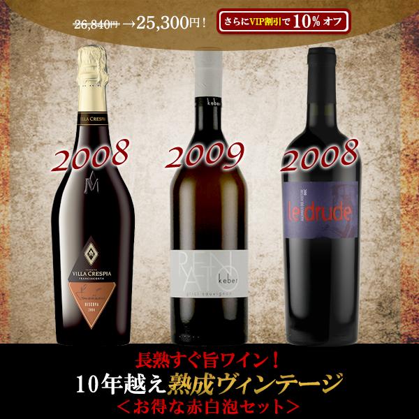 長熟すぐ旨ワイン!10年越え熟成ヴィンテージ<お得な赤白泡セット>