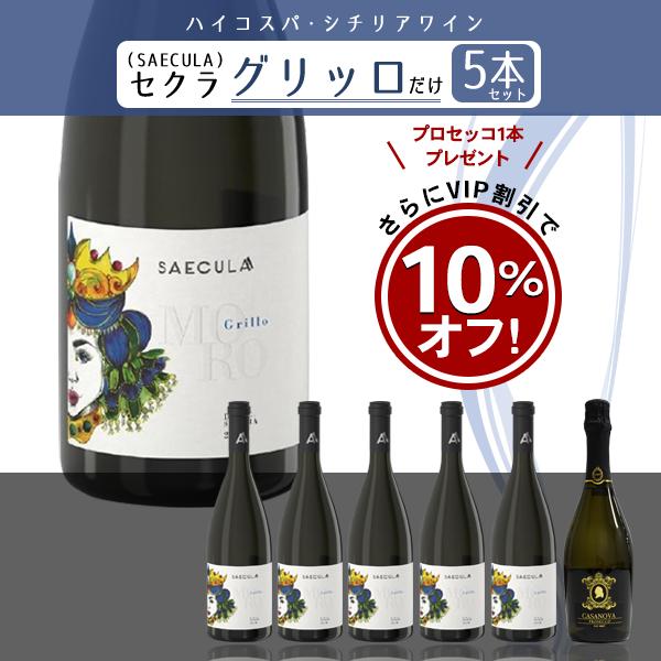 【プロセッコ1本プレゼント】 セクラ(SAECULA)グリッロ5本セット