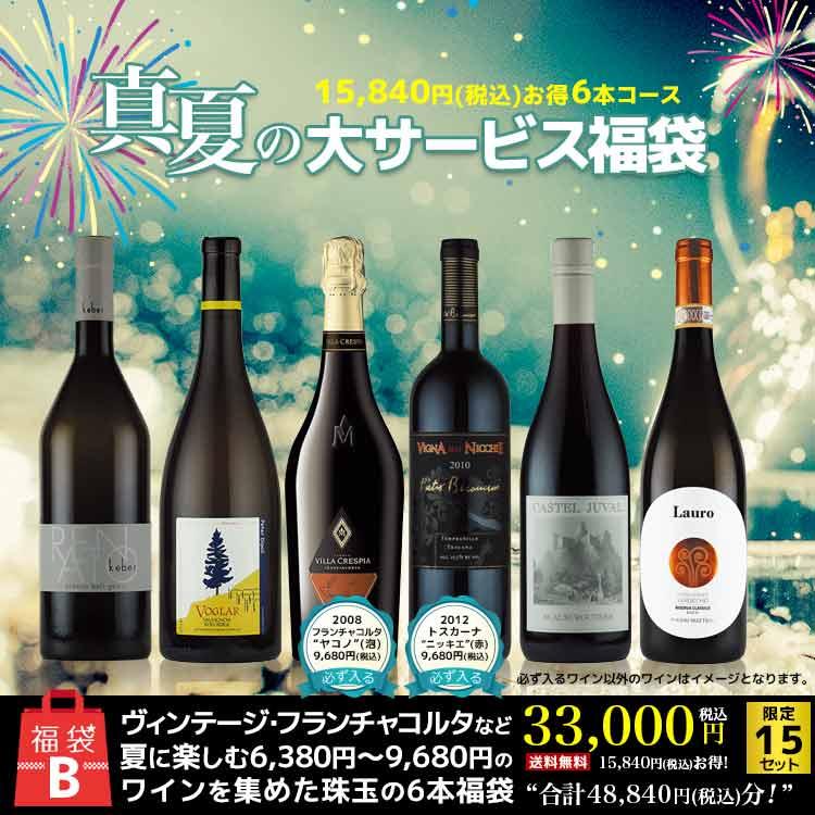 【販売終了】ヴィンテージ・フランチャコルタなど夏に楽しむ 6,380円~9,680円のワインを集めた珠玉の6本福袋