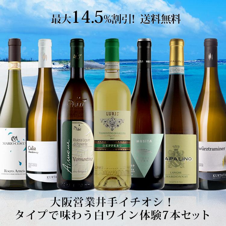 大阪営業井手イチオシ!タイプで味わう白ワイン体験7本セット