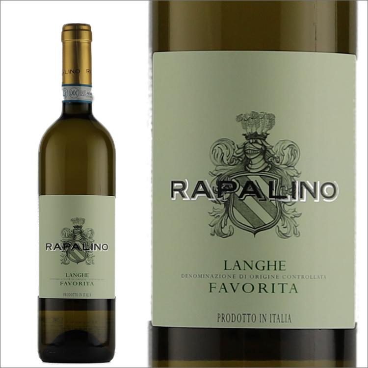 ラパリーノ|ランゲ ファヴォリータ 2018