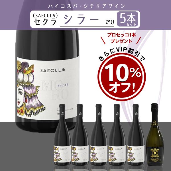 【プロセッコ1本プレゼント】 セクラ(SAECULA)シラー5本セット