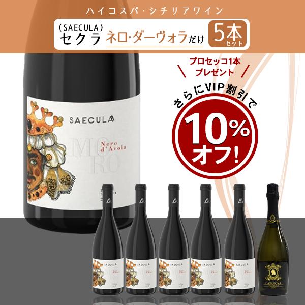 【プロセッコ1本プレゼント】 セクラ(SAECULA)ネロ・ダーヴォラ5本セット