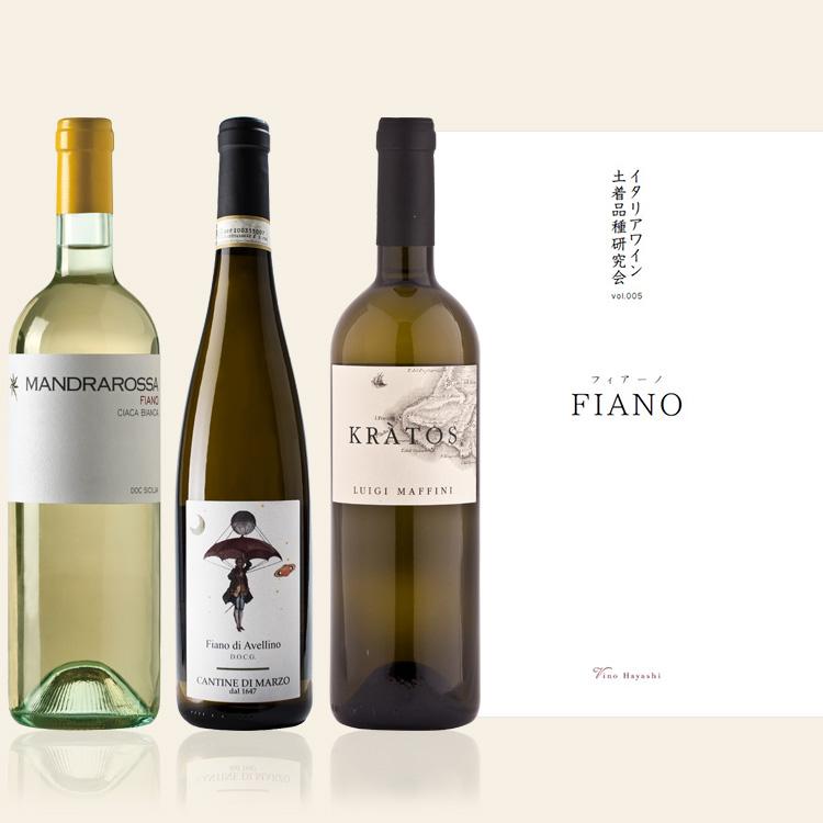 イタリアワイン土着品種研究会Vol.005フィアーノ