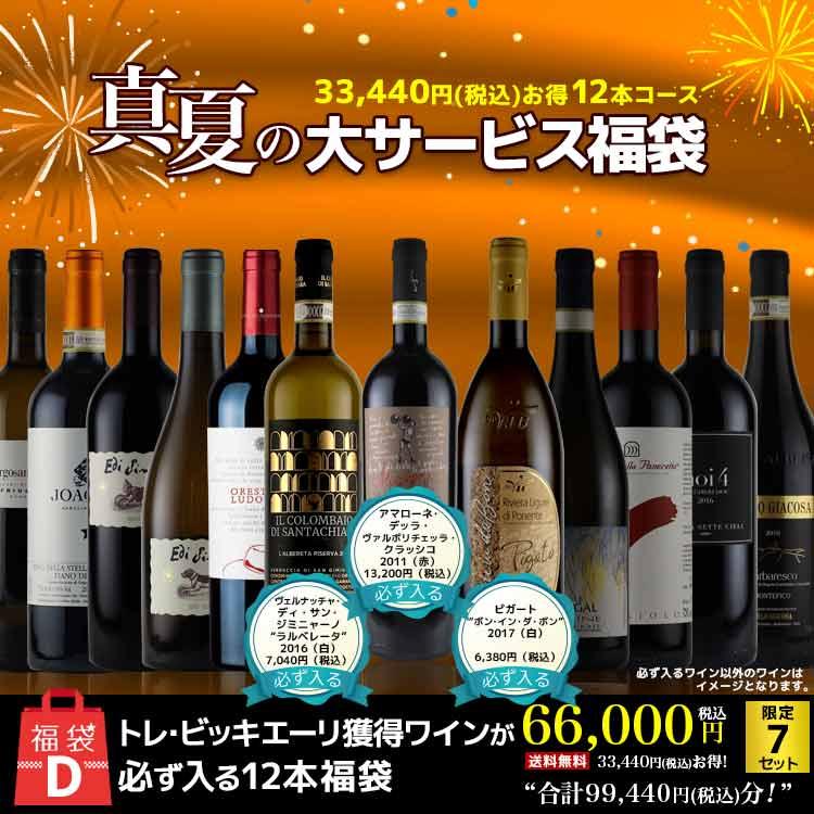 【販売終了】トレ・ビッキエーリ獲得ワインが必ず入る12本福袋