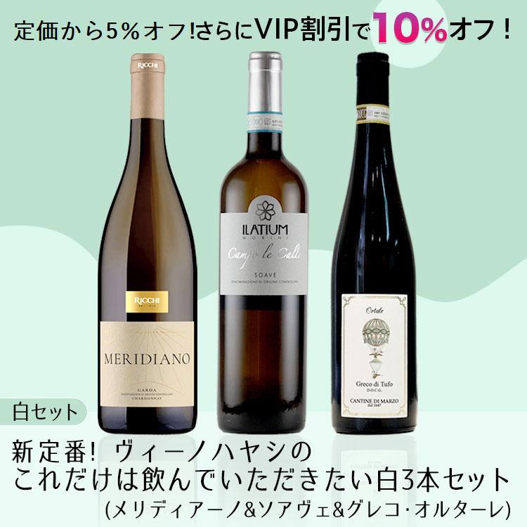【白セット】新定番!ヴィーノハヤシのこれだけは飲んでいただきたい白3本セット(メリディアーノ&ソアヴェ&グレコ・オルターレ)
