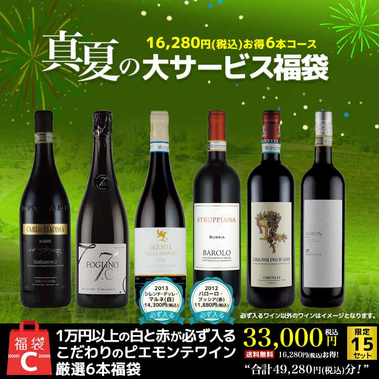 【販売終了】1万円以上の白と赤が必ず入るこだわりのピエモンテワイン厳選6本福袋