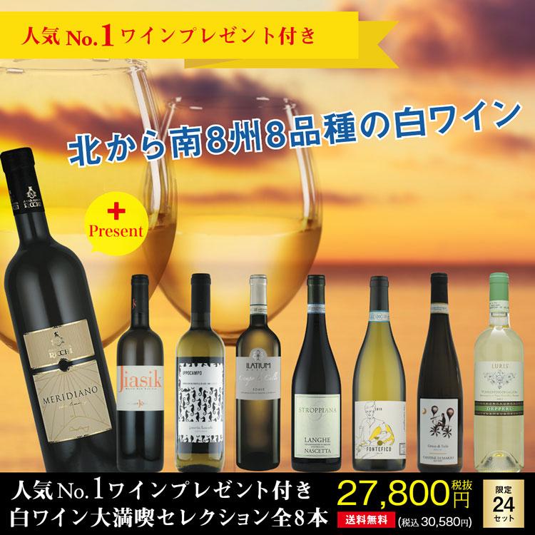 人気No.1ワインプレゼント付き・白ワイン大満喫セレクション全8本