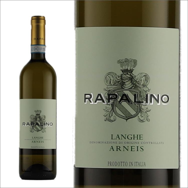 ラパリーノ|ランゲ アルネイス 2018