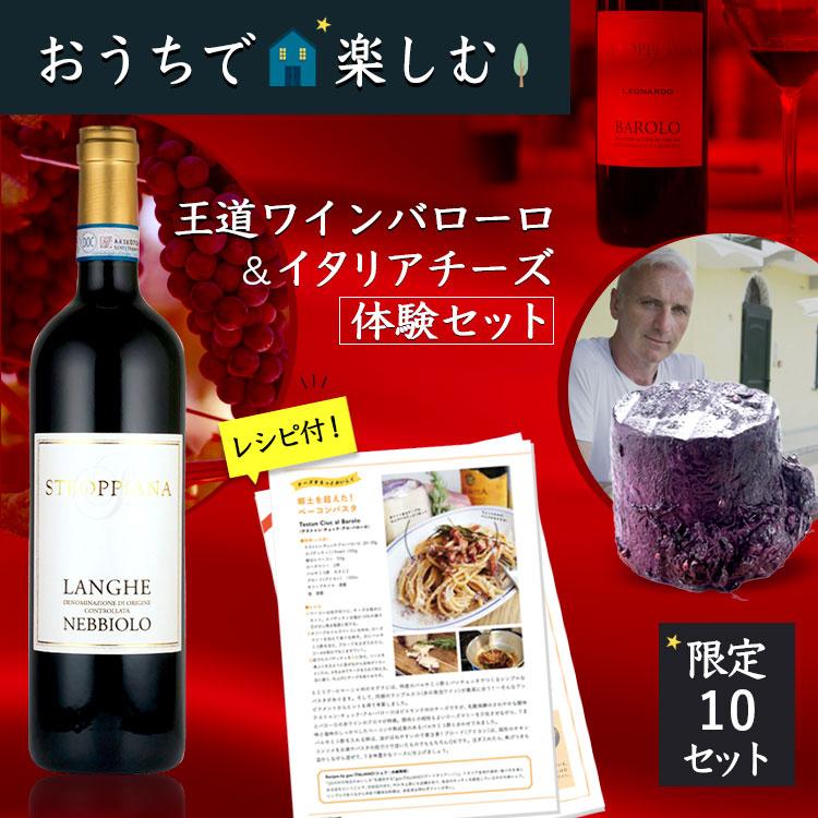 【限定10セット】レシピ付!おうちで楽しむ王道ワインバローロ&イタリアチーズ体験セット