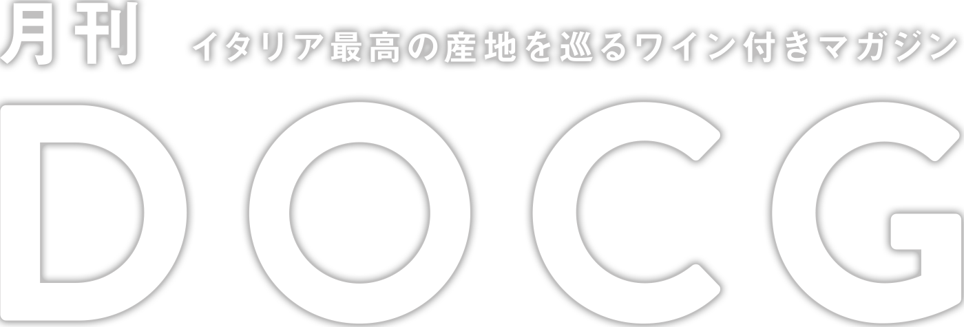 月刊 DOCG  創刊