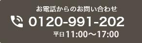 0120-991-202