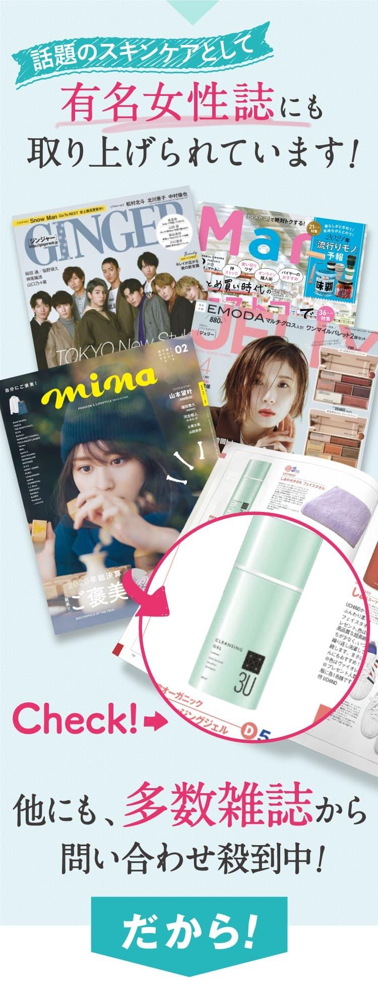 雑誌でも取り上げられてます。