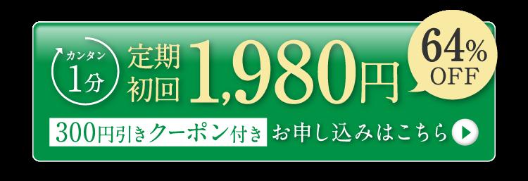 公式限定初回価格1980円(税込)からおトクにはじめてみる