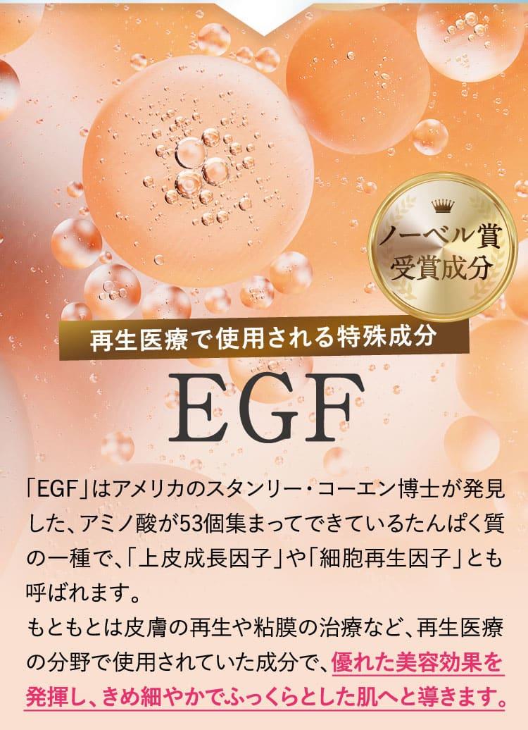 再生医療で使用される特殊成分EGF