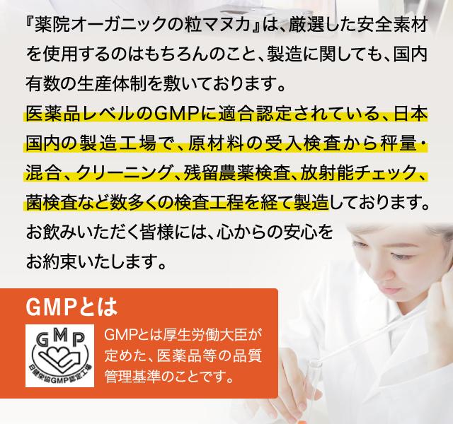 『薬院オーガニックの粒マヌカ』は医薬品レベルのGMPに適合認定されている、日本国内の政情工場で、製造しております。