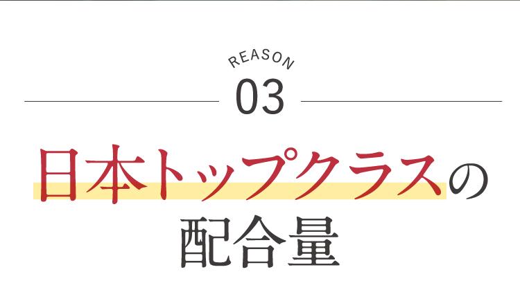 日本トップクラスの配合量