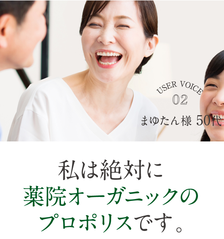 USER VOICE まゆたん様50代