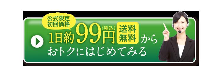 公式限定初回価格1日99円(税込)からおトクにはじめてみる