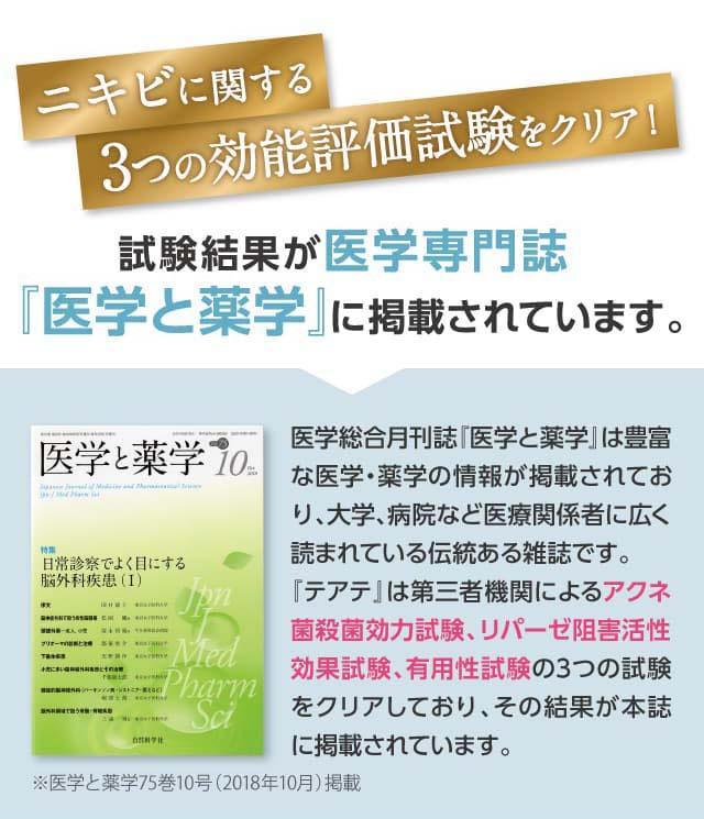 ニキビに関する3つの効能評価試験をクリアし、その結果が医学専門誌『医学と薬学』に掲載されています。