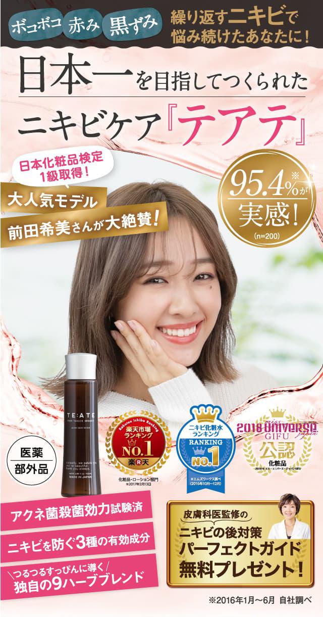 『テアテ』は日本一を目指して作られたニキビケア化粧水。ボコボコ・赤み・黒ずみ…。繰り返すニキビで悩み続けたあなたに!