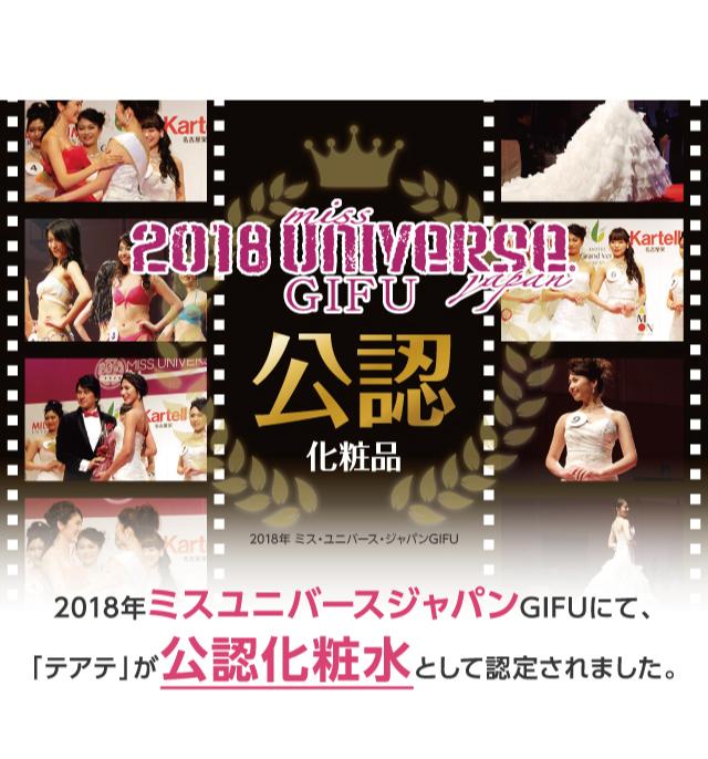 2018年ミスユニバースジャパン岐阜にて「テアテ」が公認化粧品として認定されました