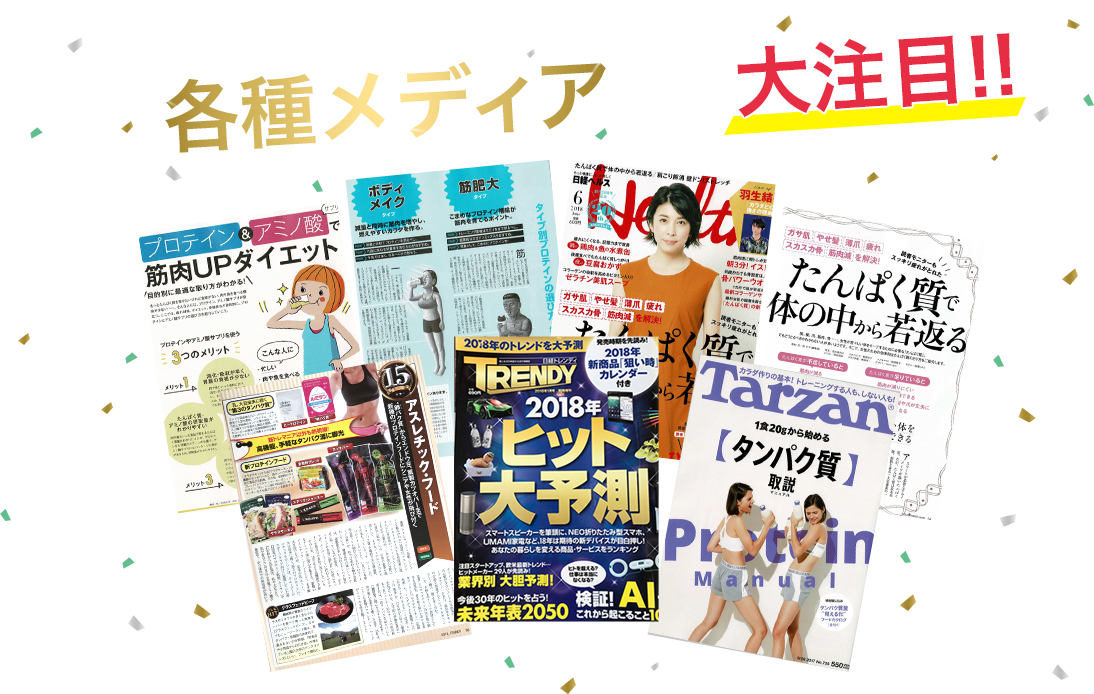 プロテインは今、日本の各種メディアでも大注目