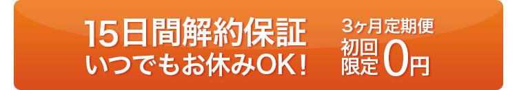 15日間解約保証。初回限定0円