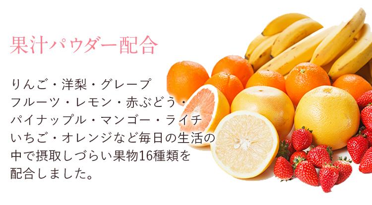 果汁パウダー