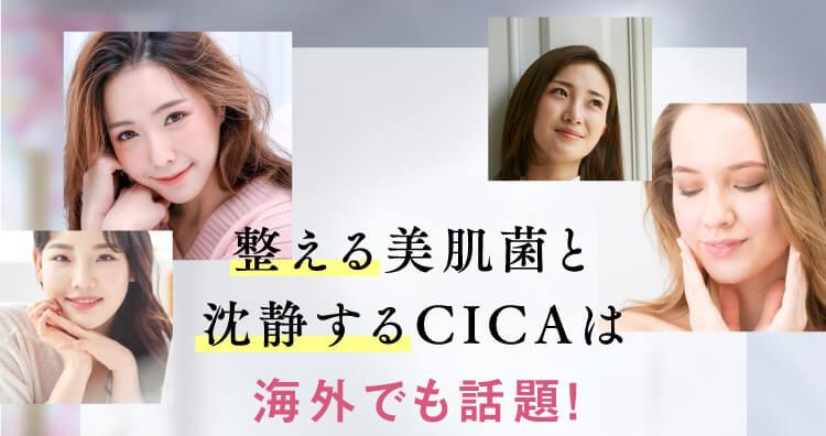 整える美肌菌と沈黙するCICAは海外でも話題!